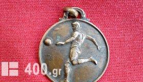 Γαλλικό Χάλκινο μετάλλιο ποδοσφαίρου της περιόδου 1939 - 1940.