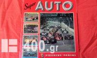 Super Auto Panini Album του 1977 συμπληρωμένο.